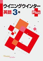 WinningWP・Cover英語3H1