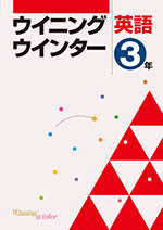 WinningW・Cover英語3