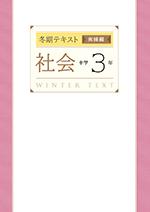 実練_冬期_社会_3年ol