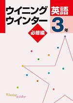 WinningW必・Cover英語3H1