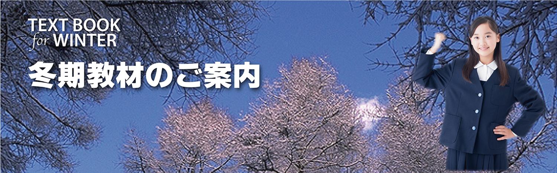 冬期バナー