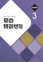 WinningScover5科3-01