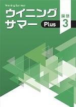 サマーPlus_国語